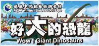 紙風車恐龍藝術探索館-好大的恐龍